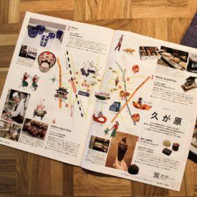雑誌 SALUS Map作成 白尾可奈子