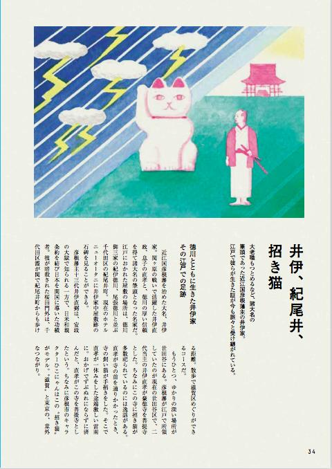 shiraokanako 白尾可奈子 滋賀_井伊_招き猫